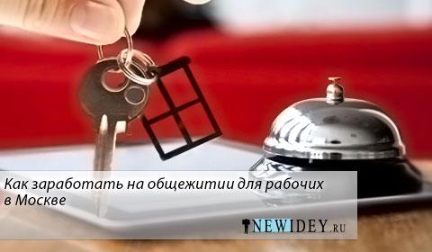 Как заработать на общежитии для рабочих в Москве