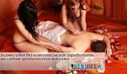 Бизнес-идея без комплексов: как заработать на открытие салона эротического массажа