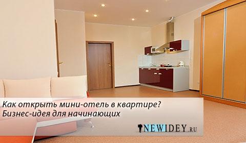 Как открыть мини отель в квартире? Бизнес идея для начинающих