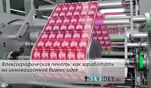 Флексографическая печать: как заработать на инновационной бизнес-идее