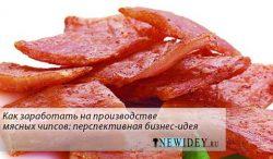 Как заработать на производстве мясных чипсов: перспективная бизнес-идея