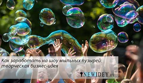 Как заработать на шоу мыльных пузырей: творческая бизнес-идея