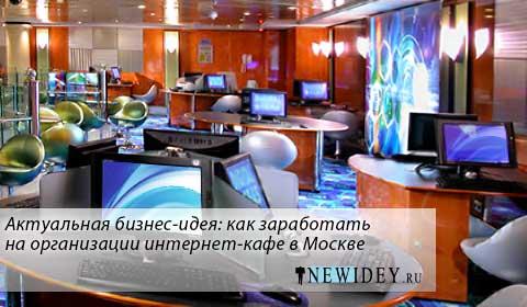 Актуальная бизнес-идея: как заработать на организации интернет-кафе в Москве