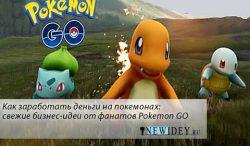 Как заработать деньги на покемонах: свежие бизнес-идеи от фанатов Pokemon GO