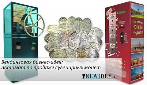 Вендинговая бизнес-идея: автомат по продаже сувенирных монет
