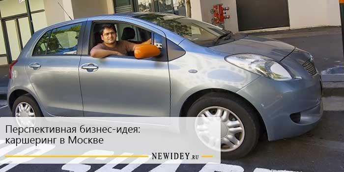Перспективная бизнес-идея: каршеринг в Москве