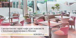Смелая бизнес-идея: кафе для знакомств с богатыми мужчинами в Москве