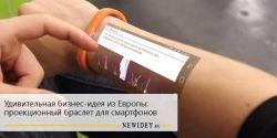 Удивительная бизнес-идея из Европы: проекционный браслет для смартфонов