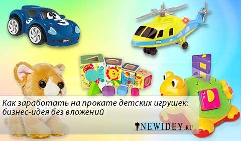 Как заработать на прокате детских игрушек: бизнес-идея без вложений