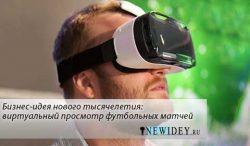 Бизнес-идея нового тысячелетия: виртуальный просмотр футбольных матчей