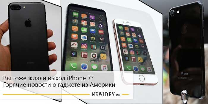 Вы тоже ждали выход iPhone 7? Горячие новости о гаджете из Америки