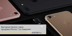 Выгодная бизнес-идея: продажа iPhone 7 из Америки
