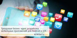 Трендовая бизнес-идея: разработка мобильных приложений для Android и iOS