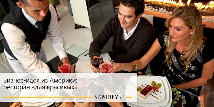 Бизнес-идея из Америки: ресторан «для красивых»