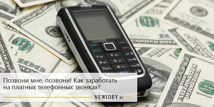 Позвони мне, позвони! Как заработать на платных телефонных звонках?