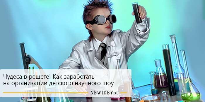 Чудеса в решете! Как заработать на организации детского научного шоу