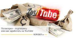 Посмотрел – подпишись, или как заработать на YouTube