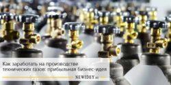 Как заработать на производстве технических газов: прибыльная бизнес-идея