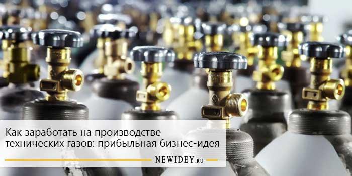 proizvodstvo_tehnicheskih_gazov
