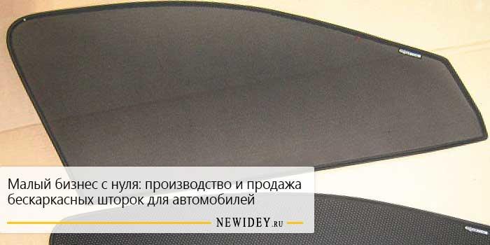 Малый бизнес с нуля: производство и продажа бескаркасных шторок для автомобилей