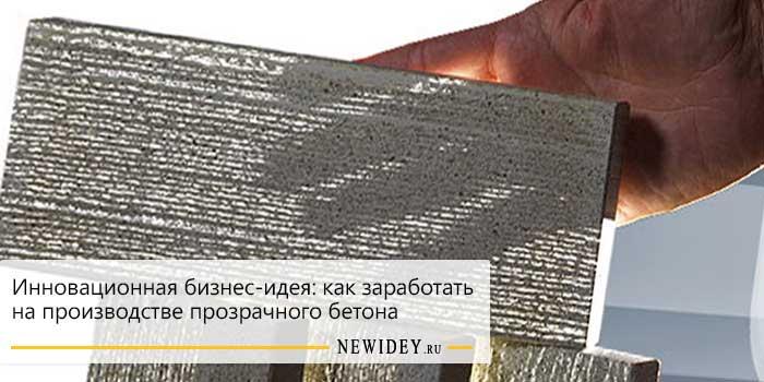 Инновационная бизнес-идея: как заработать на производстве прозрачного бетона