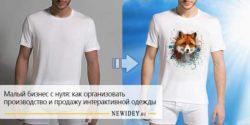 Малый бизнес с нуля: как организовать производство и продажу интерактивной одежды