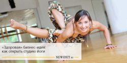 «Здоровая» бизнес-идея: как открыть студию йоги