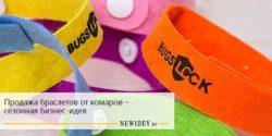 Продажа браслетов от комаров – сезонная бизнес-идея