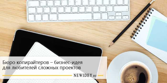Бюро копирайтеров – бизнес-идея для любителей сложных проектов