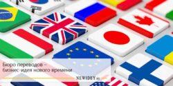 Бюро переводов – бизнес-идея нового времени