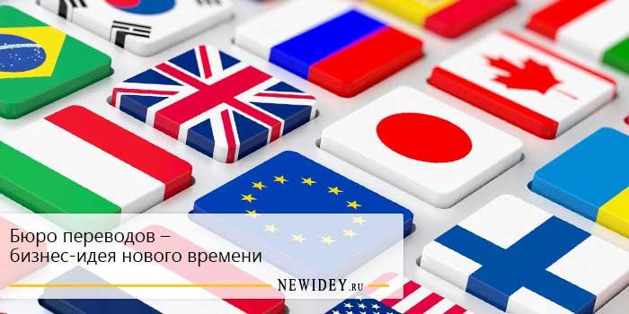 бюро переводов бизнес идея нового времени