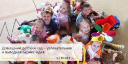 Домашний детский сад – увлекательная и выгодная бизнес-идея