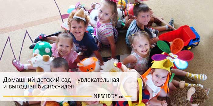 домашний детский сад увлекательная и выгодная бизнес идея