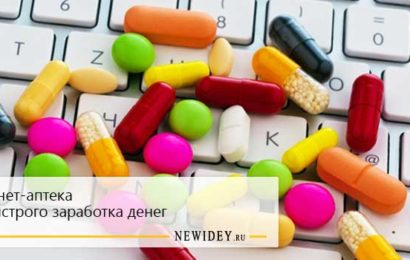 Интернет-аптека для быстрого заработка денег