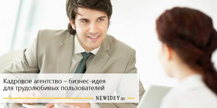 Кадровое агентство – бизнес-идея для трудолюбивых пользователей