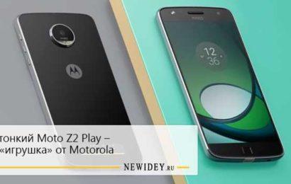 Ультратонкий Moto Z2 Play – новая «игрушка» от Motorola