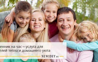 Родственник на час – услуга для любителей тепла и домашнего уюта