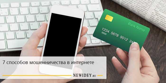 7 способов мошенничества в интернете