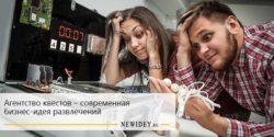 Агентство квестов – современная бизнес-идея развлечений