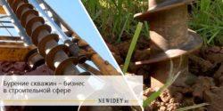 Бурение скважин – бизнес в строительной сфере