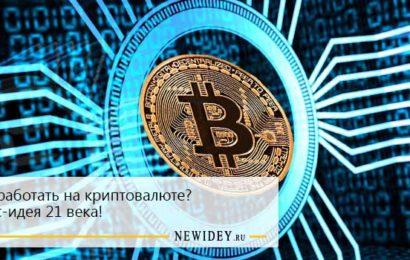 Как заработать на криптовалюте? Бизнес-идея 21 века!