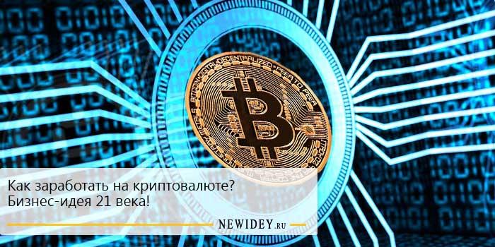 Как заработать на криптовалюте Бизнес идея 21 века