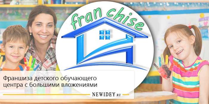 Франшиза детского обучающего центра с большими вложениями