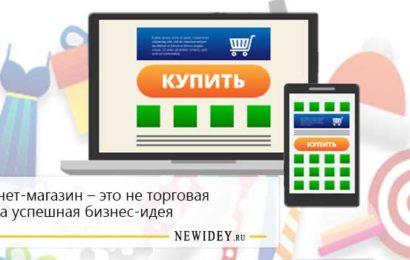 Интернет-магазин – это не торговая точка, а успешная бизнес-идея