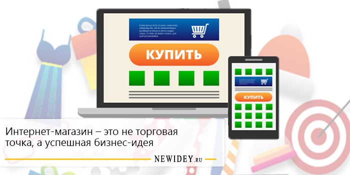 Интернет магазин это не торговая точка а успешная бизнес-идея