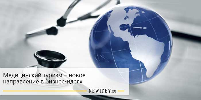Медицинский туризм – новое направление в бизнес-идеях