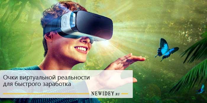 Очки виртуальной реальности для быстрого заработка