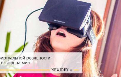 Очки виртуальной реальности – новый взгляд на мир