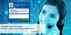 Онлайн-консультация – бизнес-идея для профессионалов