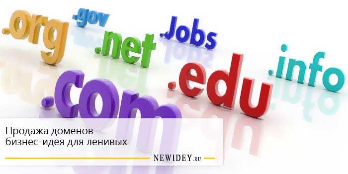 Продажа доменов – бизнес-идея для ленивых